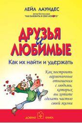 Книги по общению
