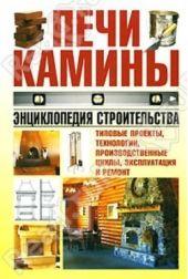Печи и камин. Энциклопедия строительства