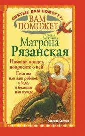 Вам поможет святая блаженная Матрона Рязанская.