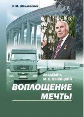 Академик М. С. Высоцкий. Воплощение мечты