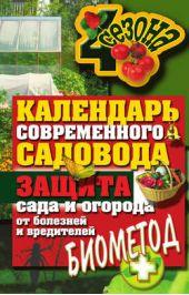 Календарь современного садовода. Защита сада и огорода от болезней и вредителей: биометод