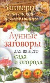 Заговоры енисейской целительницы. Лунные заговоры для вашего сада и огорода