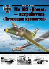 Me 163 «Komet» – истребитель «Летающих крепостей»