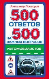 500 ответов на 500 важных вопросов автомобилистов