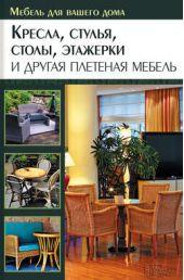 Кресла, стулья, столы, этажерки и другая плетеная мебель