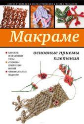 Макраме. Основные приемы плетения