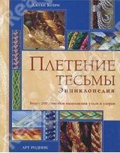 Плетение тесьмы. Энциклопедия