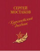 Курсантский дневник (сборник)