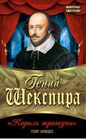 Гений Шекспира. «Король трагедии»