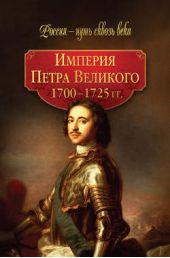 Империя Петра Великого. 1700–1725 гг.