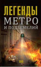 Легенды метро и подземелий