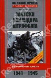 Записки командира штрафбата Воспоминания комбата 1941-1945