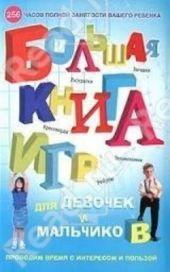 Большая книга игр для девочек и мальчиков. Раскраски, ребусы, кроссворды, головоломки