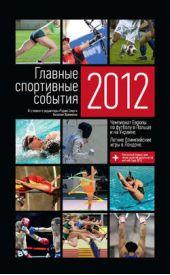 Главные спортивные события – 2012