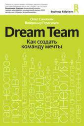 Dream Team. Как создать команду мечты