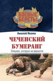 Чеченский бумеранг 2