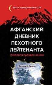 Афганский дневник пехотного лейтенанта. «Окопная правда» войны