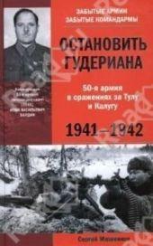 Остановить Гудериана. 50-я армия в сражениях за Тулу и Калугу 1941-1942