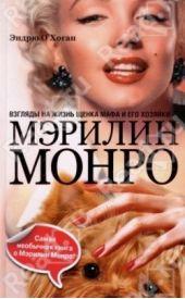 Взгляды на жизнь щенка Мафа и его хозяйки – Мэрилин Монро