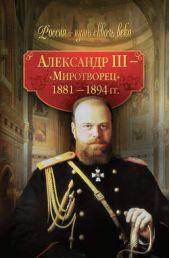 Александр III – Миротворец. 1881-1894 гг.